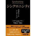 synchro.jpg