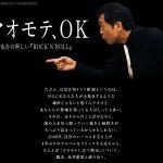 矢沢永吉と糸井重里の対談「ヤオモテ、OK」