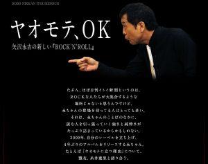 hobonichi_yazawa