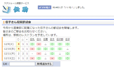 densuke_capt