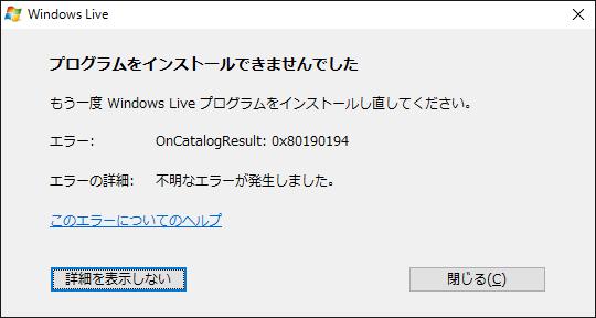 Windows Live Writerのインストールが失敗した時の対処