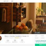 海外に行く時には、「Airbnb」で泊めてくれる家を探して現地の生活を知りたい