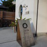 葉山で見つけたカフェ「三角屋根」がとても美しいお店だった