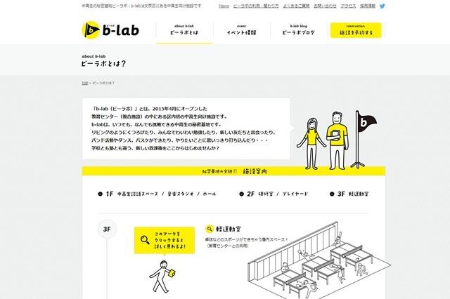 b-lab