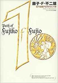 fujiko_fujio_sf