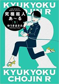 kyukyoku_chojin