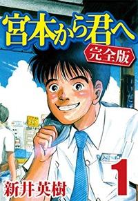 miyamotokara_kimihe