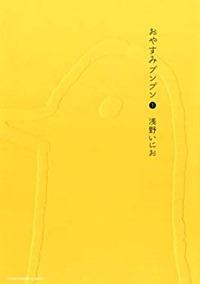 oyasumi_punpun