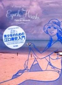 seishonennotameno_eguchihisashi
