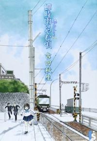 umimachi_diary