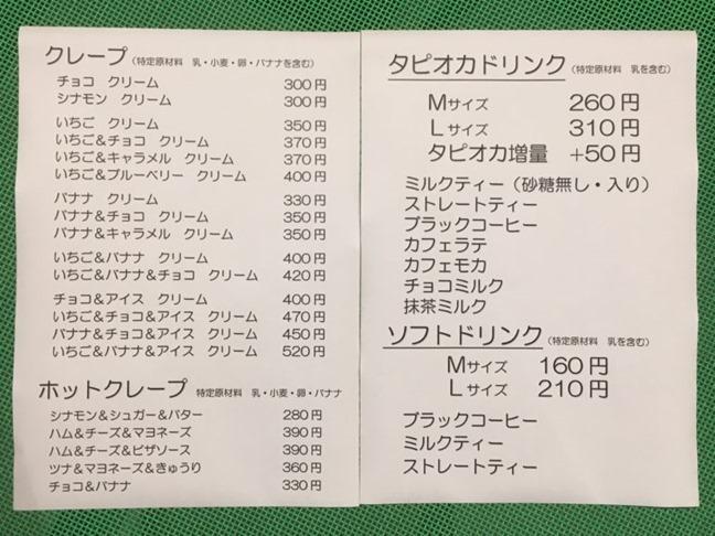 crape_menu